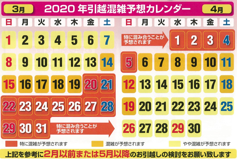 国土交通省 引越混雑予想カレンダー2020
