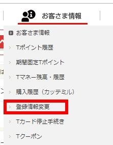 tcard-joho-change1.jpg
