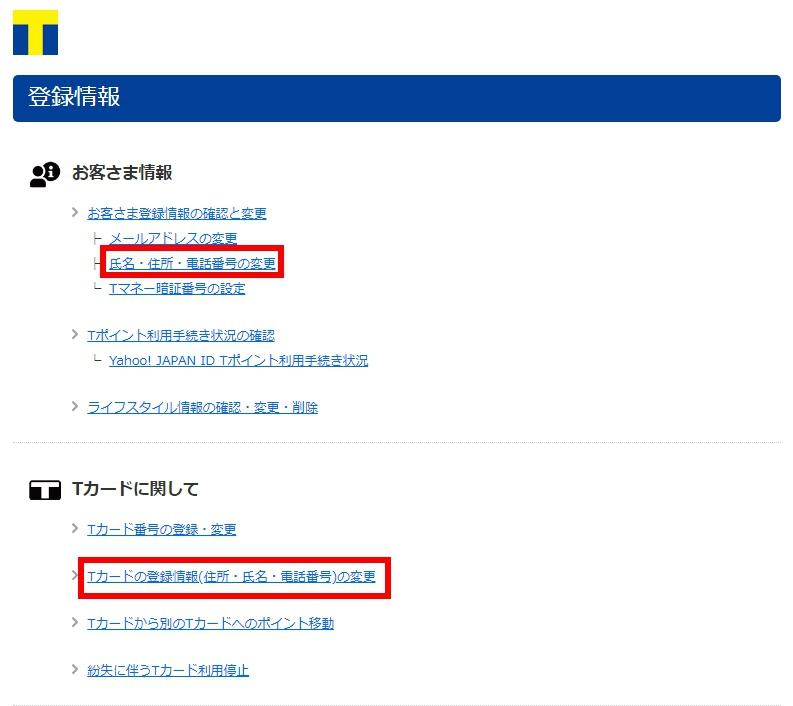 tcard-joho-change2.jpg