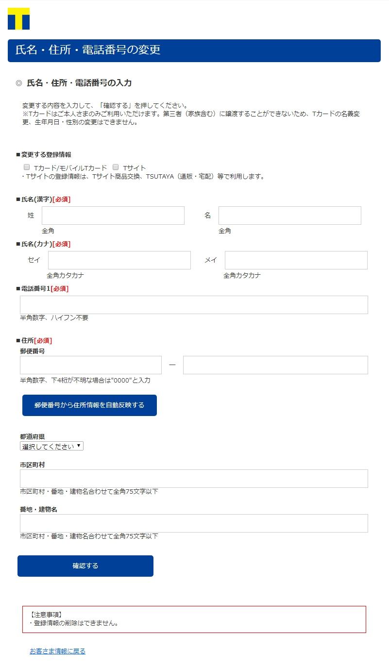 tcard-joho-change4.jpg
