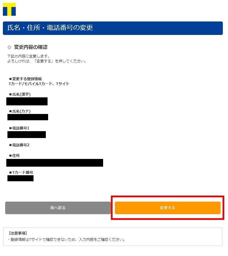 tcard-joho-change5.jpg