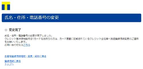 tcard-joho-change6.jpg