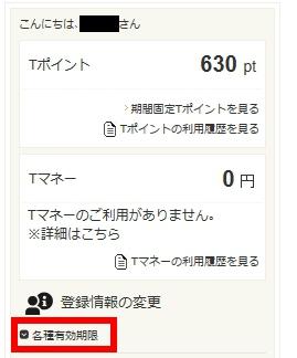 tsite-yukou-kigen.jpg