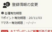 tsite-yukou-kigen2.jpg